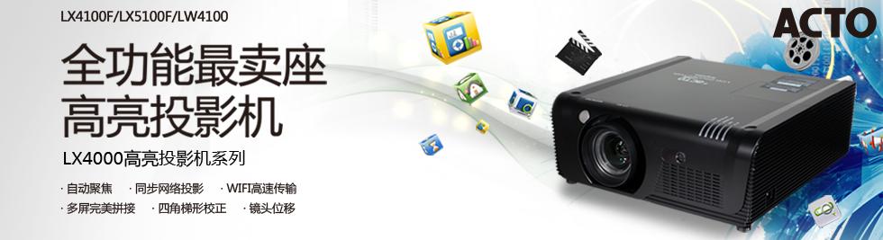 全功能最卖座 高亮投影机 LX4000工程机升级版